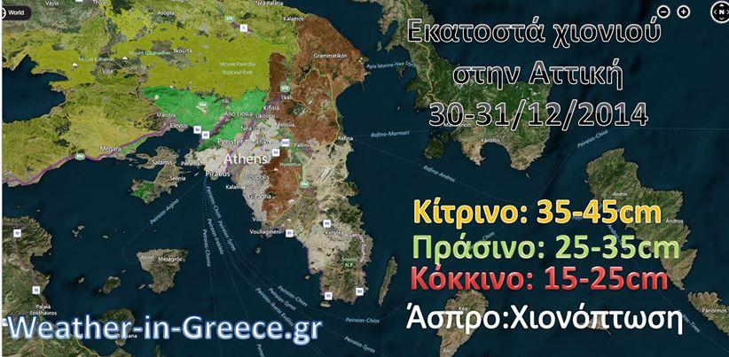 Xarths Xionostrwshs Gia Thn Attikh Poy 8a Xionisei Weather In